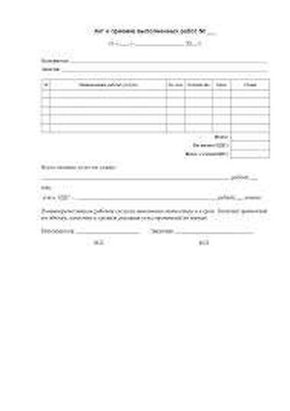 Акт выполненных услуг по договору аренды