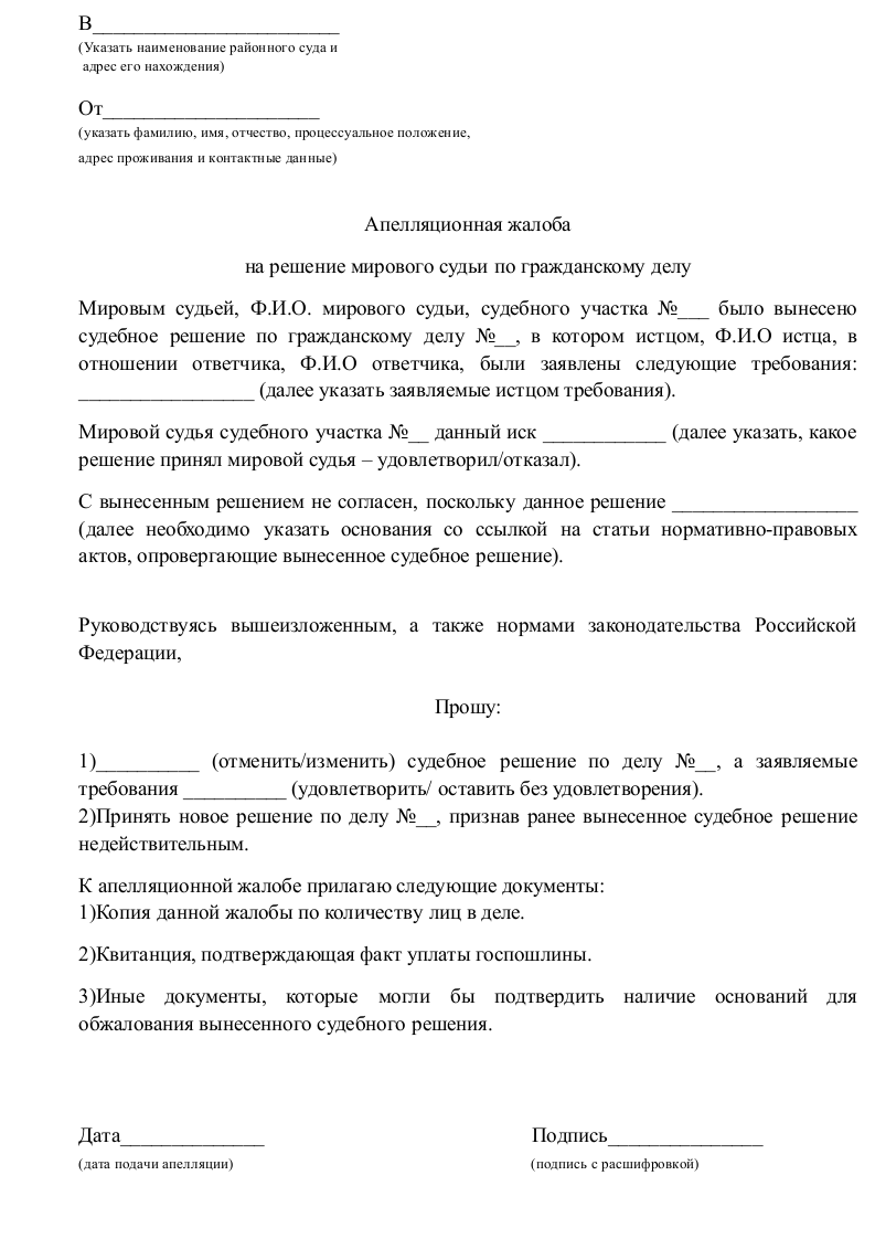 Отзыв на апелляционную жалобу по административному делу