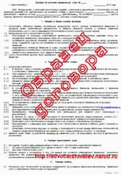 Договор оКазания услуг по обеспечению бдд 2019 год