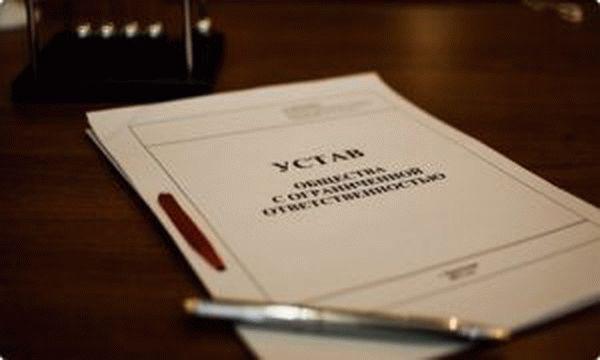Как сшить устав для регистрации ооо