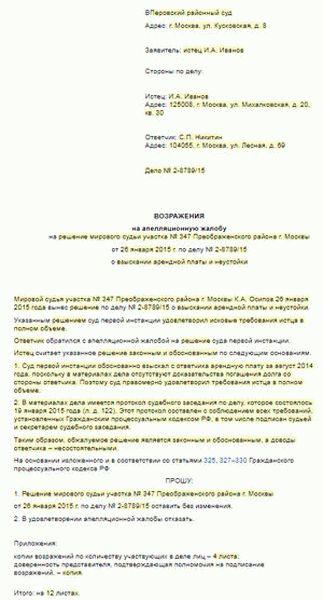 Возражения на апелляционную жалобу по административному делу